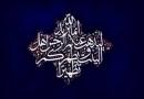 ڈاؤنلوڈاورمعرفی کتاب،اہلِ بیت کے فضائل و مناقب مصنف،شیخ الاسلام ڈاکٹرمحمدطاهرالقادری ،ناشر منہاج القرآن