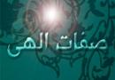 ڈاؤنلوڈ اورمعرفی کتاب ، اربعین: اسماء و صفات الٰہیہ مصنف،شیخ الاسلام ڈاکٹرمحمدطاهرالقادری ،ناشر منہاج القرآن پبلیکیشنز لاهور