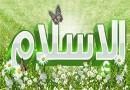 ڈاؤنلوڈ اورمعرفی کتاب ، اربعین: اسلام اور ایمان کے ارکان و اوصاف،مصنف،شیخ الاسلام ڈاکٹرمحمدطاهرالقادری ،ناشر منہاج القرآن پبلیکیشنز لاهور
