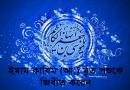 Imam kazim, musa kazim, kazemain, কাযেমাইন, মূসা কাযিম, ইমাম কাযিম,