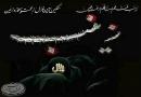 فریاد زینبی در فراغ امام حسین علیه السلام