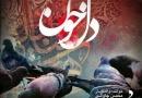 دانلود ترانه دل خون با صدای محسن چاووشی، بمناسبت اربعین حسینی