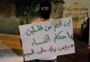 دور جدید تظاهرات مردمی علیه ملک سلمان