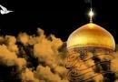درسهایی از سبک زندگی اسلامی در محضر امام رضا(علیه السلام)