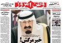 بیمار سعودی و خبر مرگش تبرئه شد