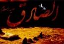 چهار مذهب و یک امام صادق (علیه السلام)