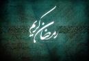 Ramadan dimata Rahbar
