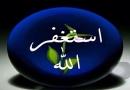 Akhlaq, আখলাক, নৈতিকতা, ভাল আচরণ, তওবা, এসতেগফার, ক্ষমা, নেতিবাচক দিক,