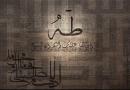 সূরা তাহা, সুরা,  কোরআন, আয়াত, Quran, ayat, sura, sura taha,