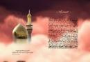 کتاب نقطه - نقطه 36  صلوات محیالدین بر حسینابنعلی علیهماالسلام