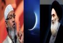 आयतुल्लाह सीस्तानी ज़ाकिर नाईक और ईद का चाँद