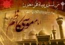 زیارت امام موسی کاظم (ع) + متن تررجمه و قرائت باصدای استاد فرهمند