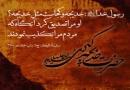 بررسی زندگانی حضرت ام المومنین حضرت خدیجه کبری سلام الله علیها