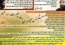 دروغ بستن آقامیری به خدا و حضرت ابراهیم ع / تشکیل حکومت دینی