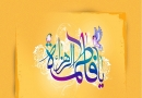 """ท่านศาสดามุฮัมมัด(ซล) กล่าวว่า """"ฟาฏิมะฮ์คือ ส่วนหนึ่งของฉัน ใครที่ทำให้นางโกรธ ก็เท่ากับทำให้ฉันโกรธ"""" (หนังสือ บุคอรี บาบ มุนากิบ ฟาฏิมะฮ์ เลขที่ 3714)"""