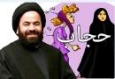 جواب یک بسیجی به آقامیری / خدا دختر های بی حجاب رو دوست داره سخنرانی حاج آقا سید حسن آقا میری