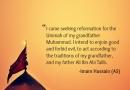 इमाम हुसैन (अ.) कौन थे