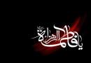 کلمات حکیمانه، عارفانه و اخلاقی حضرت فاطمه زهرا سلام الله علیها: قسمت دوم