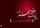 فاطمه زهرا سلام الله علیها را بهتر بشناسیم: 3- شکلگیری شخصیت فاطمه (علیها السلام)