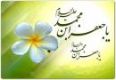 امام صادق - خدمت به خانواده