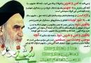 پوستر : معنا و راهکار وحدت از منظر پرچمدار وحدت در وصیت نامه امام خمینی