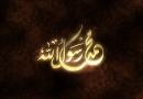 د پیغمبر اکرم ص  شهادت  او دفن