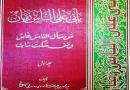 دانلود دو جلد کتاب یاتی علی الناس آیت الله دهسرخی در رابطه با مباحث آینده