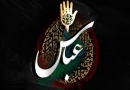 Hazrat abbas, abbas alamder, ummul banin, হজরত আব্বাস, কামারে বণি হাশিম, উম্মুল বানিন, কারবালা,