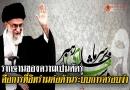 ท่านผู้นำสูงสุดของการปฏิวัติอิสลามระบุว่า รากฐานของแผนสมคบคิดและความเป็นศัตรูต่อต้านสาธารณรัฐอิสลาม (แห่งอิหร่าน) นั้น คือการต่อต้านระบบครอบงำในอิหร่าน