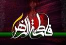 Hazrat Fatima, Fatima Zahra, jannatul baqi, জান্নাতুল বাকি, বাইতুল হুযন, ফাতিমা যাহরা, হজরত ফাতিমা ,