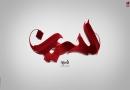 İmam Hüseyn (ə)