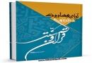 آرای وهابیت در ترازوی قرآن و سنت نوشته احمدحسین فلاحی /نشر مشعر