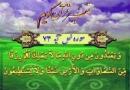 সূরা কাহফ, সূরা নাহল, সুরা,  কোরআন, আয়াত, Quran, ayat, sura, sura taha, সূরা হাজ্জ, বণি ইসরাইল, bani esraeel,