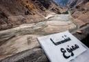کتاب هزار و یک قطره در رفع خشکسالی ایران در عرض چند ماه از طرق غیر عادی به کمک اسماء الله