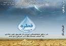 دانلود کتاب هزار و یک قطره در رفع خشکسالی ایران از طریق غیر عادی جلد اول