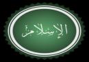 ڈاؤنلوڈ اورمعرفی کتاب ،   ارکان اسلام،مصنف،شیخ الاسلام ڈاکٹرمحمدطاهرالقادری ،ناشر منہاج القرآن پبلیکیشنز لاهور