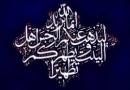 โองการที่ ๓๓ ซูเราะฮฺอัลอะฮ์ซาบ กล่าวถึง ความบริสุทธิ์ของอะฮ์ลุลบัยต์ (อ.) ในฐานะของผู้ที่เป็นมะฮฺซูมปราศจากความผิดบาป