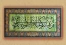 โองการที่ ๒๓ ซูเราะฮฺอัชชูรอ กล่าวถึง สิทธิของความรักที่มวลมนุษย์ต้องมอบให้กับอะฮ์ลุลบัยต์ (อ.) ทายาทชั้นใกล้ชิด (กุรฺบา) ของท่านศาสดา (ศ็อลฯ) ตามบัญชาของอัลลอฮฺ