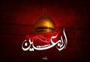 """อัรบะอีน เป็นคำภาษาอาหรับ แปลว่า """"สี่สิบ"""" สำหรับมุสลิมชีอะฮ์ อัรบะอีน คือวาระครบรอบ 40 วัน หลังเหตุการณ์แห่งอาชูรอหรือการพลีชีพและถูกตัดศีรษะของอิมามฮุเซน (อ.) หลานชายของศาสดามุฮัมมัด(ศ.) ซึ่งตรงกับวันที่ 20 ซอฟัร เป็นอีกวันหนึ่งเพื่อการรำลึกถึงอิมามฮุเซน(อ.) และผู้สนับสนุนท่านอีก 72 คนที่พลีชีพในสงครามแห่งกัรบะลา ระยะเวลา 40 วัน คือช่วงเวลาแห่งความเศร้าโศกตามวัฒนธรรมของมุสลิม"""