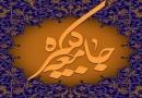 شرح زیارت جامعه کبیره توسط استاد آیت الله ضیاء آبادی در 64 قسمت به صورت صوتی