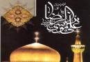 مجموعه تصاویر صحن و سرای حرم امام رضا