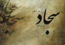 यज़ीद के दरबार में इमाम सज्जाद का ख़ुत्बा