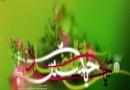 امام حسینؑ اور اہلِ سنت