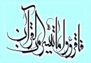 بزرگترین خبر در قرآن که مردم در آن اختلاف کردند ...