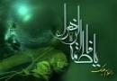 دحضرت زهرا سلام الله علیها مناجات
