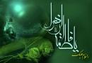 حضرت فاطمه (س) در کلام پیامبر (ص) و حضرت علی (ع)