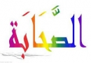صحابه در قرآن (2)