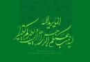 مقام اهل بیت ع در قیامت از منظر قرآن