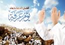 दुआ ए अरफ़ा इमाम हुसैन