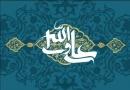 علم غیب امام علی ع در کتب اهل سنت! (سند صحیح )